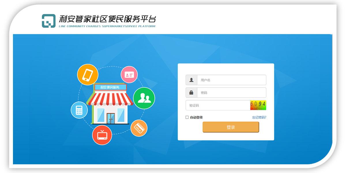 全新betway必威手机客户端社区便民电子商务平台